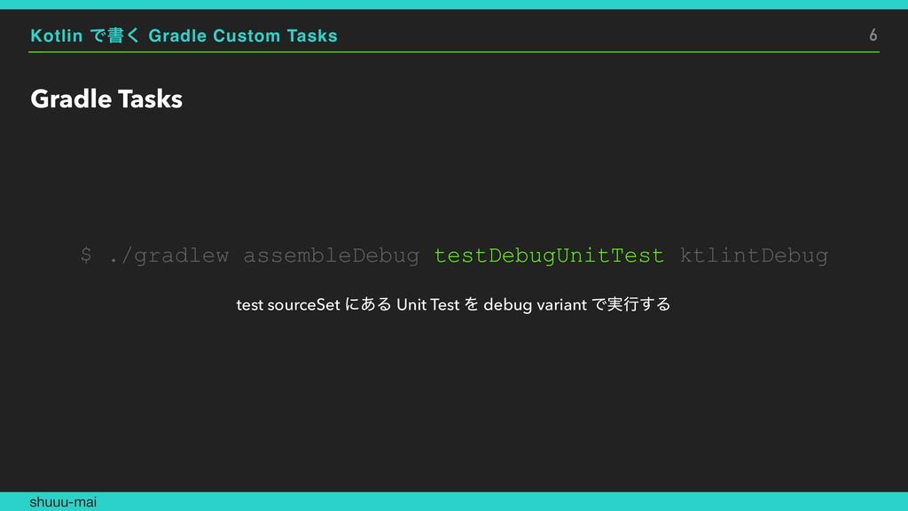 Kotlin Ͱॻ͘ Gradle Custom Tasks Gradle Tasks 6 $...