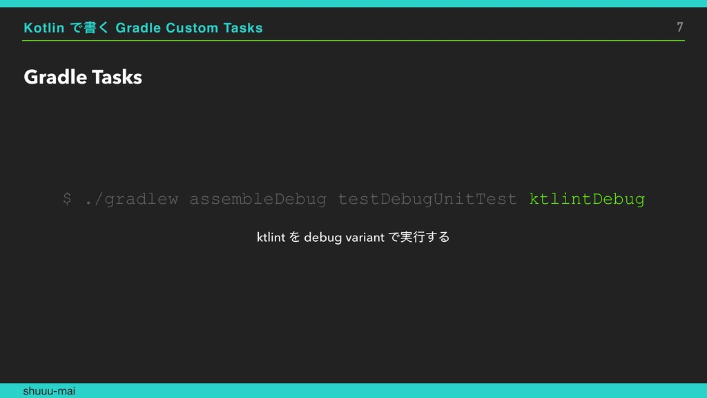 Kotlin Ͱॻ͘ Gradle Custom Tasks Gradle Tasks 7 $...