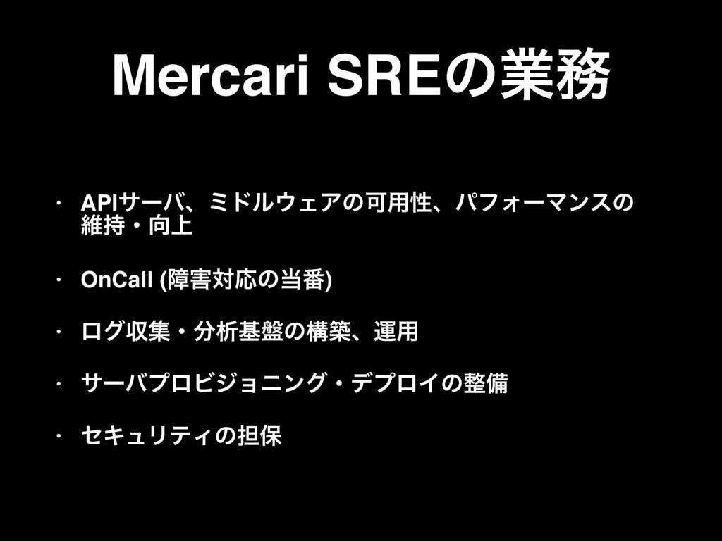 Mercari SREͷۀ • APIαʔόɺϛυϧΣΞͷՄ༻ੑɺύϑΥʔϚϯεͷ ҡ...