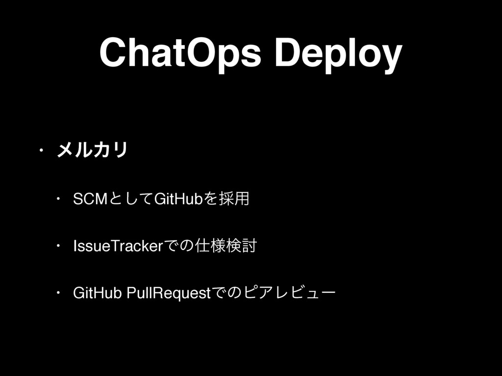 ChatOps Deploy • ϝϧΧϦ • SCMͱͯ͠GitHubΛ࠾༻ • Issue...