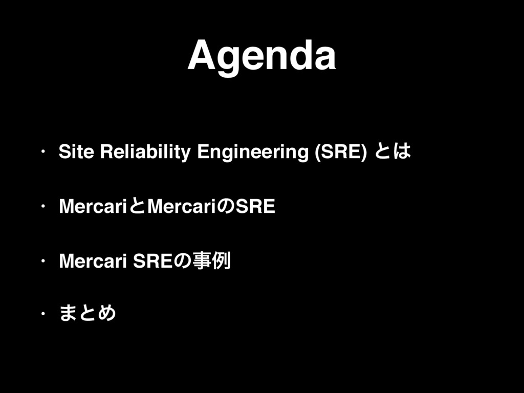 Agenda • Site Reliability Engineering (SRE) ͱ͸ ...