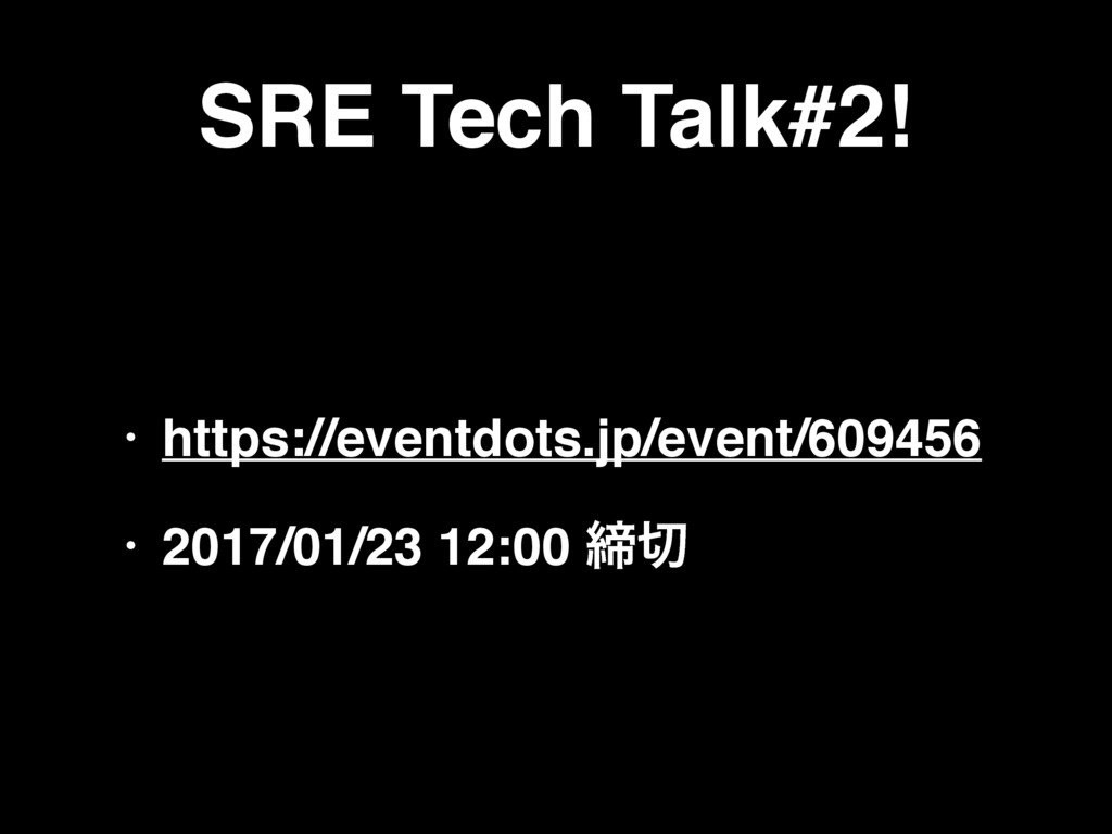 SRE Tech Talk#2! • https://eventdots.jp/event/6...