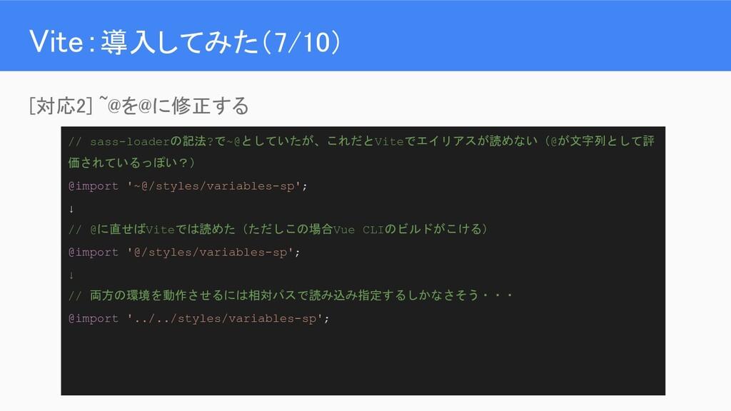 Vite:導入してみた(7/10) [対応2] ~@を@に修正する // sass-loa...