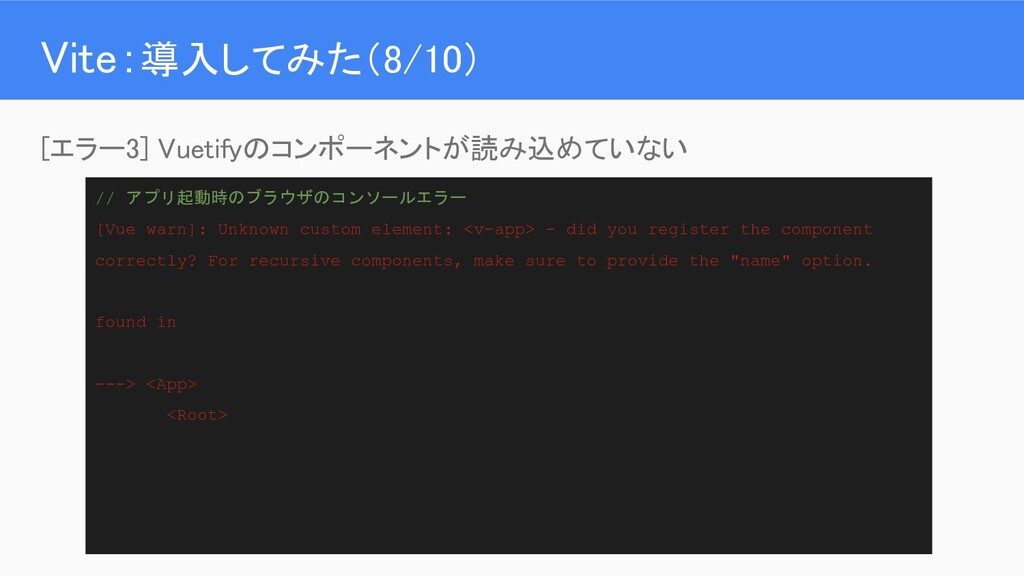 Vite:導入してみた(8/10) [エラー3] Vuetifyのコンポーネントが読み込めて...