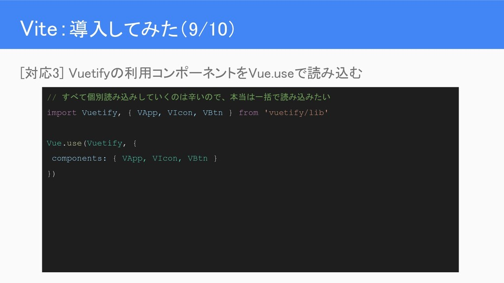 Vite:導入してみた(9/10) [対応3] Vuetifyの利用コンポーネントをVue....