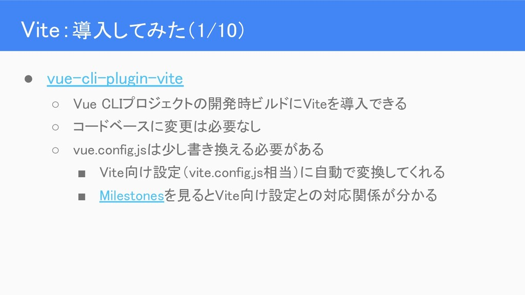 Vite:導入してみた(1/10) ● vue-cli-plugin-vite ○ Vue...