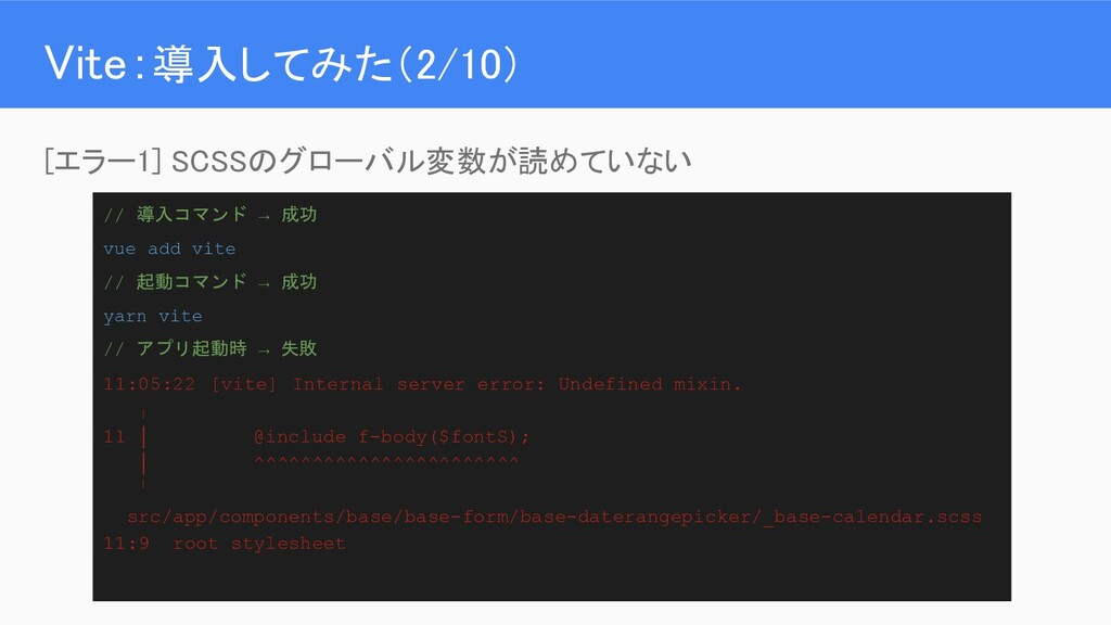 Vite:導入してみた(2/10) [エラー1] SCSSのグローバル変数が読めていない ...