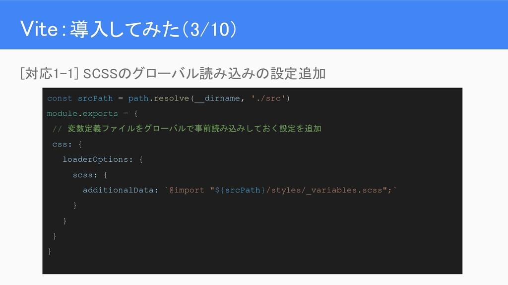 Vite:導入してみた(3/10) [対応1-1] SCSSのグローバル読み込みの設定追加...