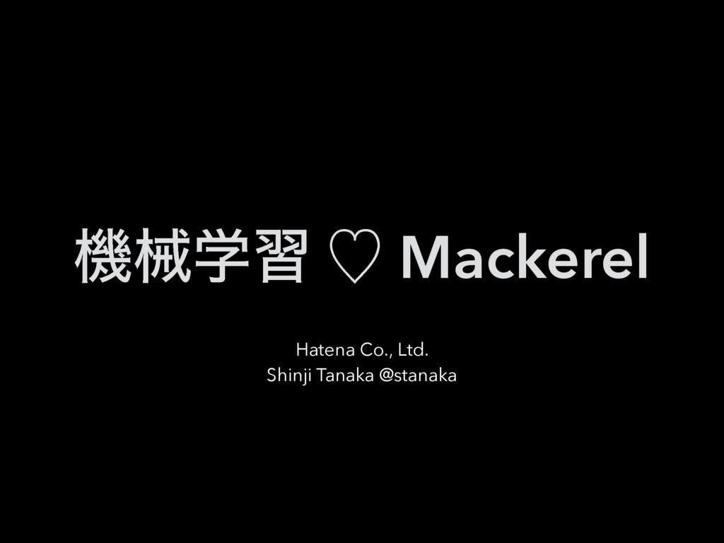 ػցֶश ὑ Mackerel Hatena Co., Ltd. Shinji Tanaka ...