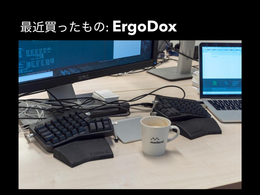 ࠷ۙങͬͨͷ: ErgoDox