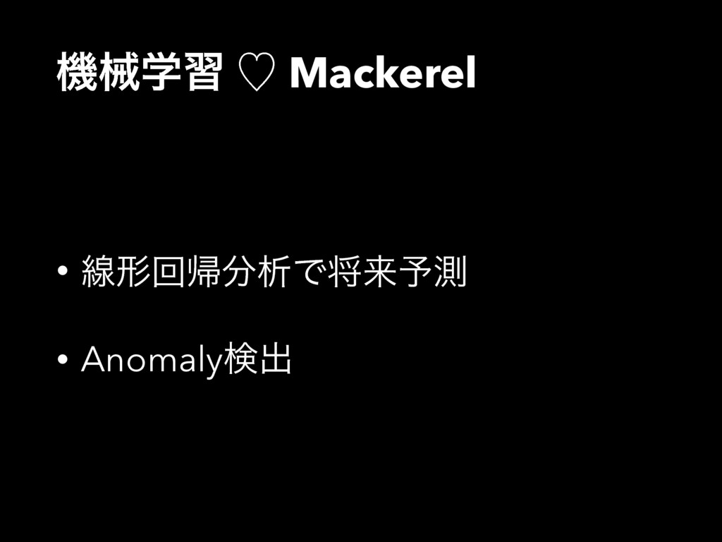 ػցֶश ὑ Mackerel • ઢܗճؼੳͰকདྷ༧ଌ • Anomalyݕग़