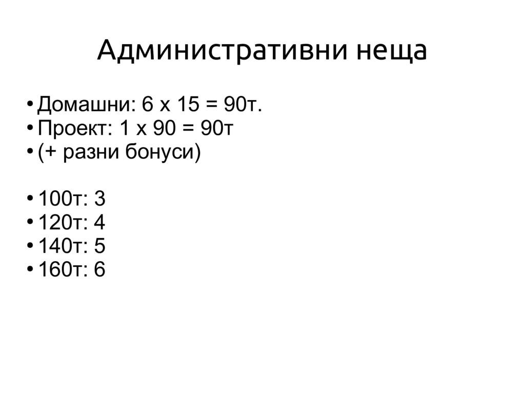 Административни неща ● Домашни: 6 x 15 = 90т. ●...