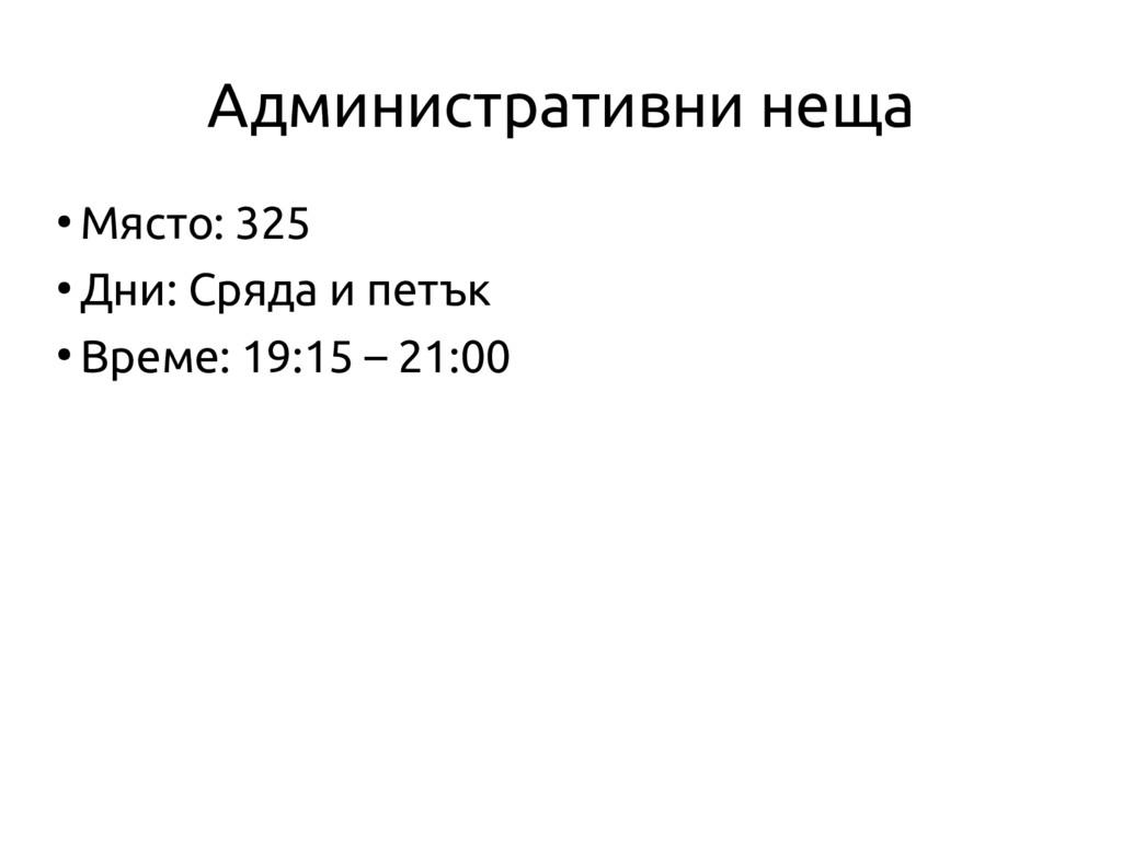 Административни неща ● Място: 325 ● Дни: Сряда ...