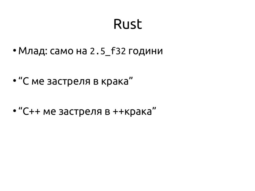 """Rust ● Млад: само на 2.5_f32 години ● """"C ме зас..."""