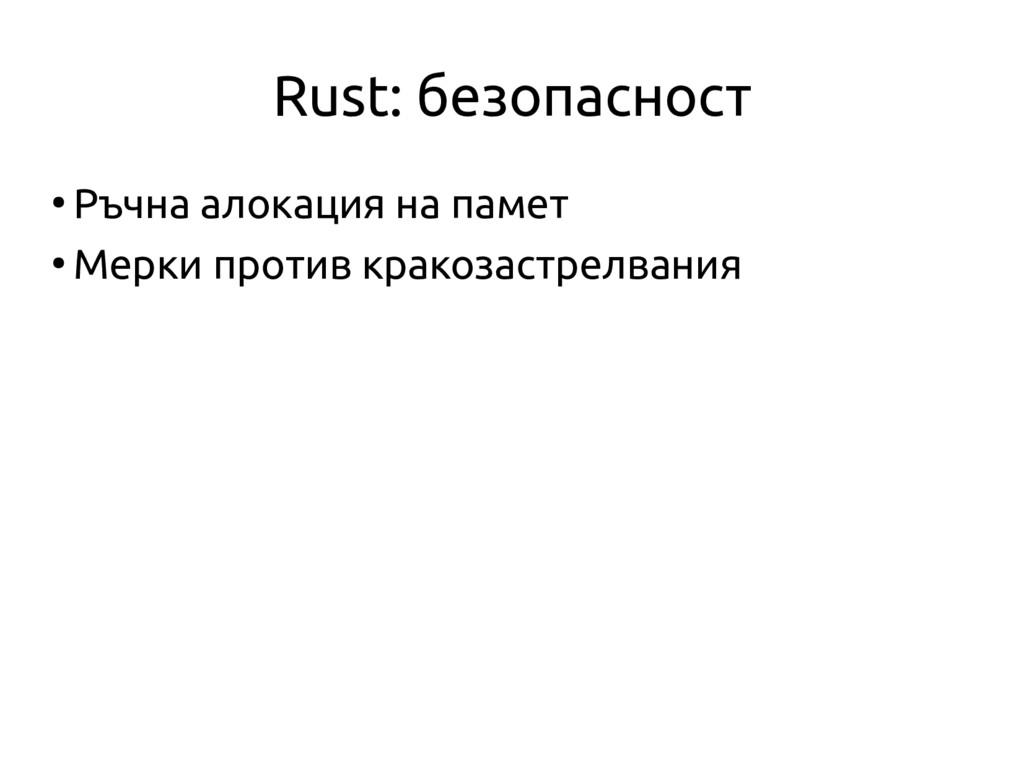 Rust: безопасност ● Ръчна алокация на памет ● М...