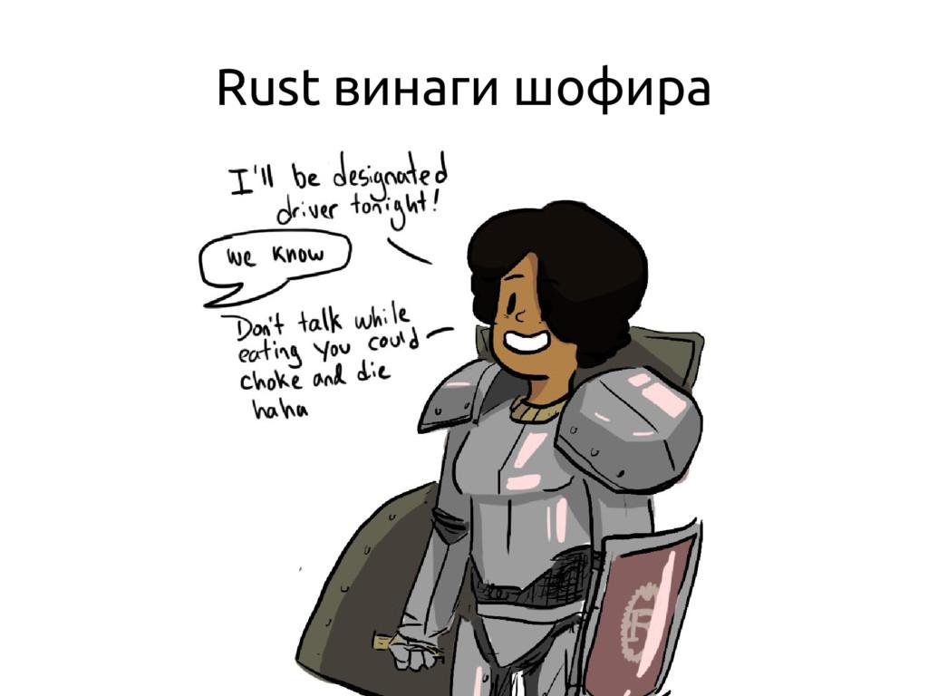 Rust винаги шофира