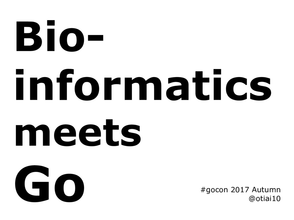 Bio- informatics meets Go #gocon 2017 Autumn @o...