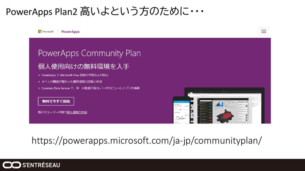 PowerApps Plan2 高いよという方のために・・・ https://powerapp...