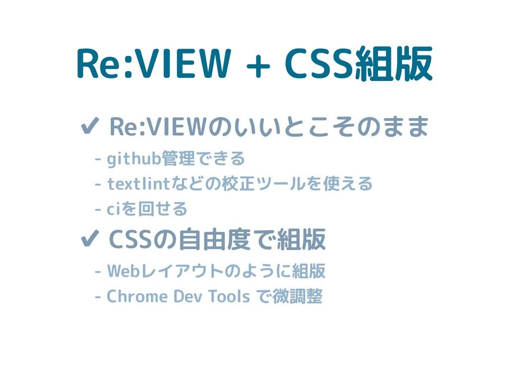 Re:VIEW + CSS組版 ✔ Re:VIEWのいいとこそのまま  - github管理で...