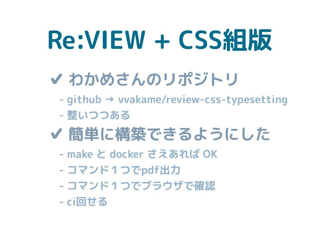 Re:VIEW + CSS組版 ✔ わかめさんのリポジトリ  - github → vvaka...