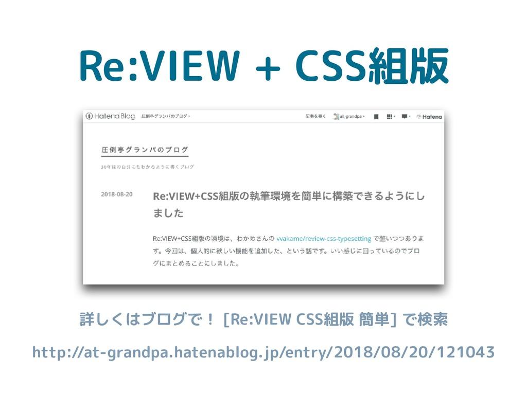 Re:VIEW + CSS組版 http://at-grandpa.hatenablog.jp...