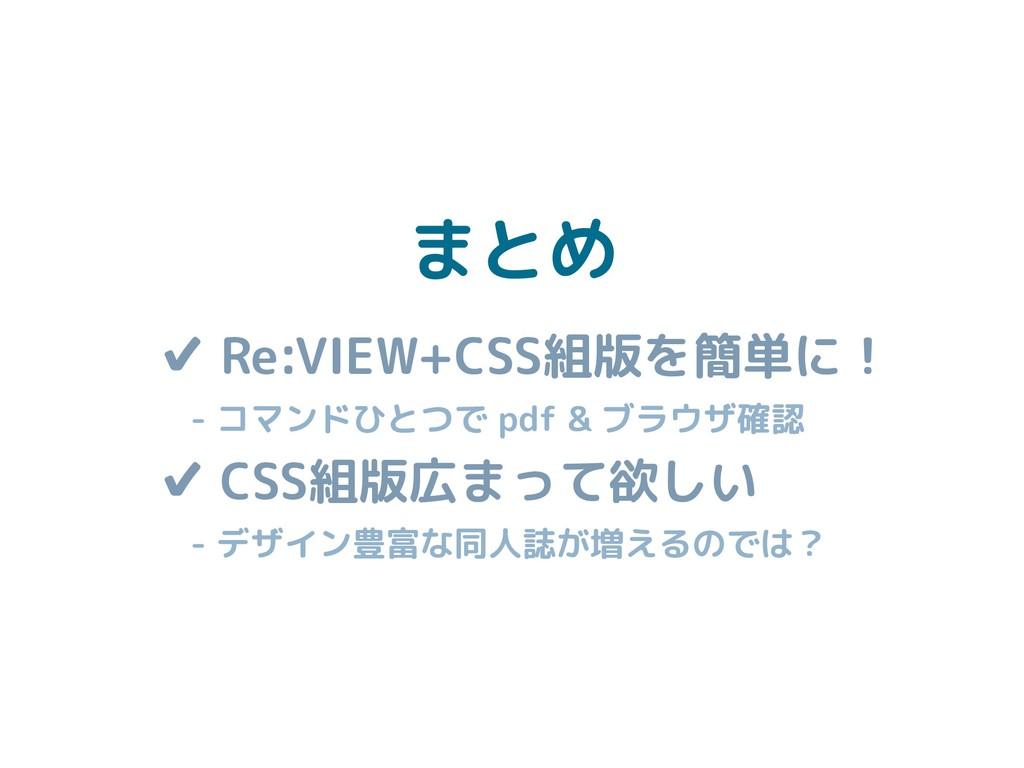 まとめ ✔ Re:VIEW+CSS組版を簡単に!  - コマンドひとつで pdf & ブラウザ...
