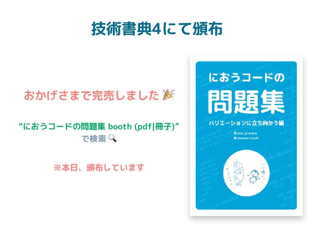 """技術書典4にて頒布 おかげさまで完売しました  ※本日、頒布しています """"におうコードの問題集..."""