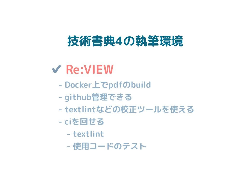 技術書典4の執筆環境 ✔ Re:VIEW  - Docker上でpdfのbuild  - g...