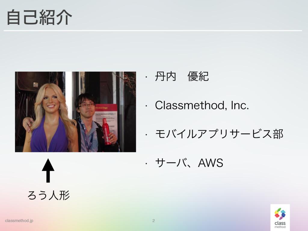 classmethod.jp ࣗݾհ w ୮ɹ༏ل w $MBTTNFUIPE*OD...