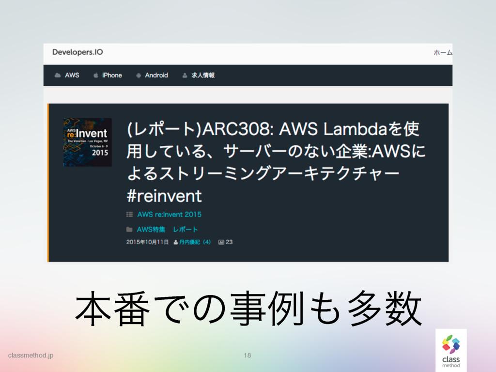 18 ຊ൪Ͱͷྫଟ classmethod.jp