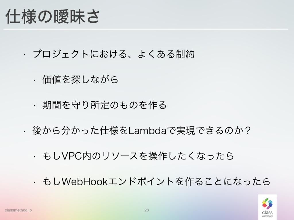 classmethod.jp ༷ͷᐆດ͞ w ϓϩδΣΫτʹ͓͚ΔɺΑ͋͘Δ੍ w Ձ...