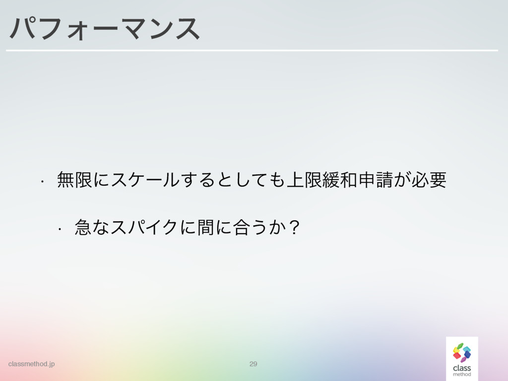 classmethod.jp ύϑΥʔϚϯε w ແݶʹεέʔϧ͢Δͱ্ͯ͠ݶ؇ਃ͕ඞཁ...