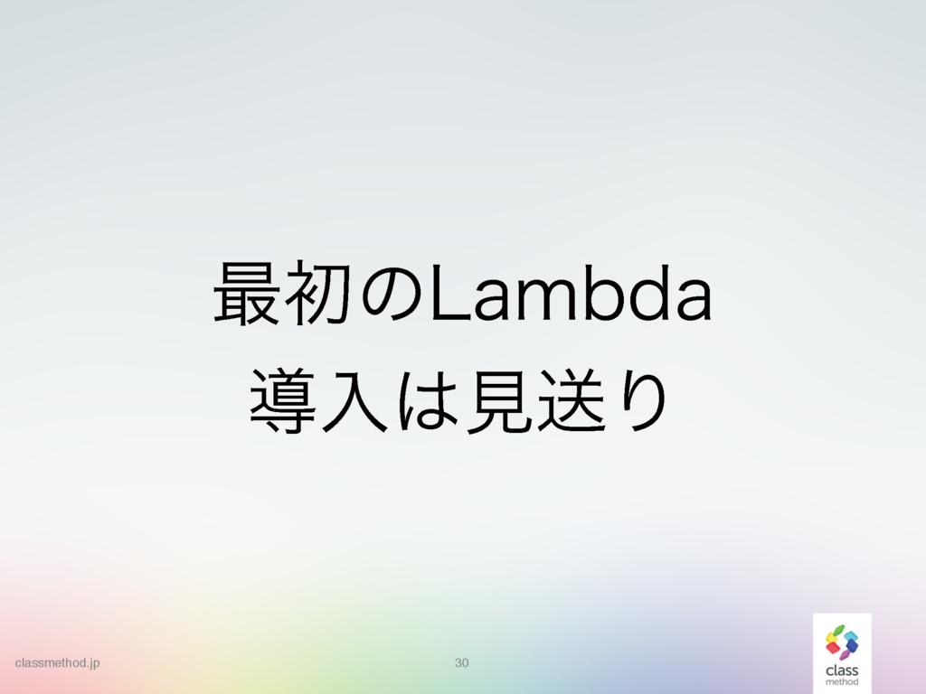 30 ࠷ॳͷ-BNCEB ಋೖݟૹΓ classmethod.jp