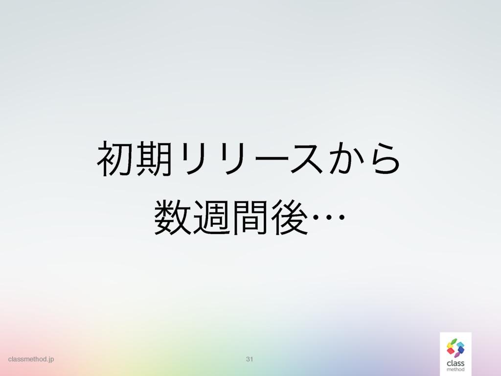 31 ॳظϦϦʔε͔Β िؒޙʜ classmethod.jp