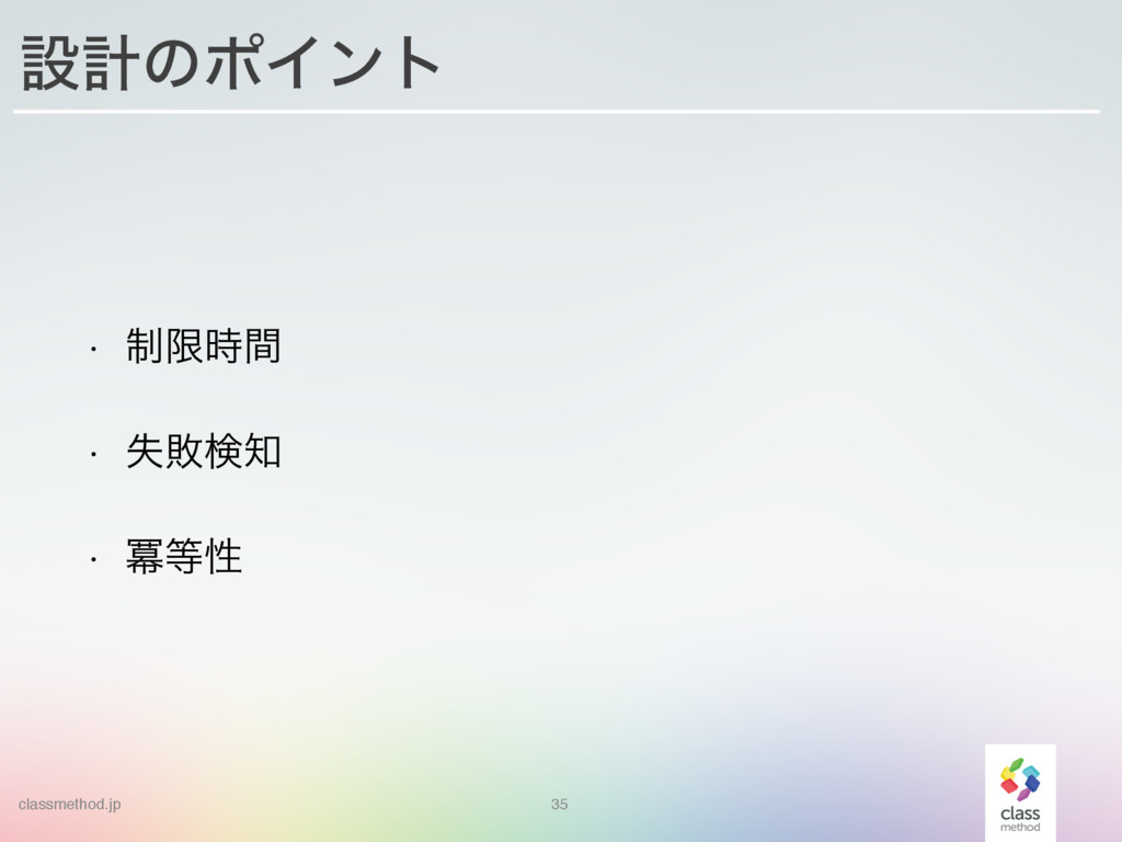 classmethod.jp ઃܭͷϙΠϯτ 35 w ੍ݶؒ w ࣦഊݕ w ႈੑ