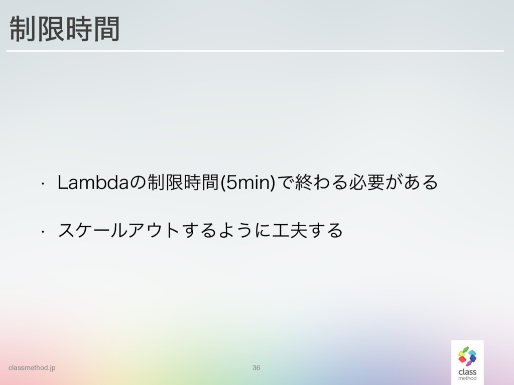 classmethod.jp ੍ݶؒ 36 w -BNCEBͷ੍ݶؒ NJO ͰऴΘΔඞ...