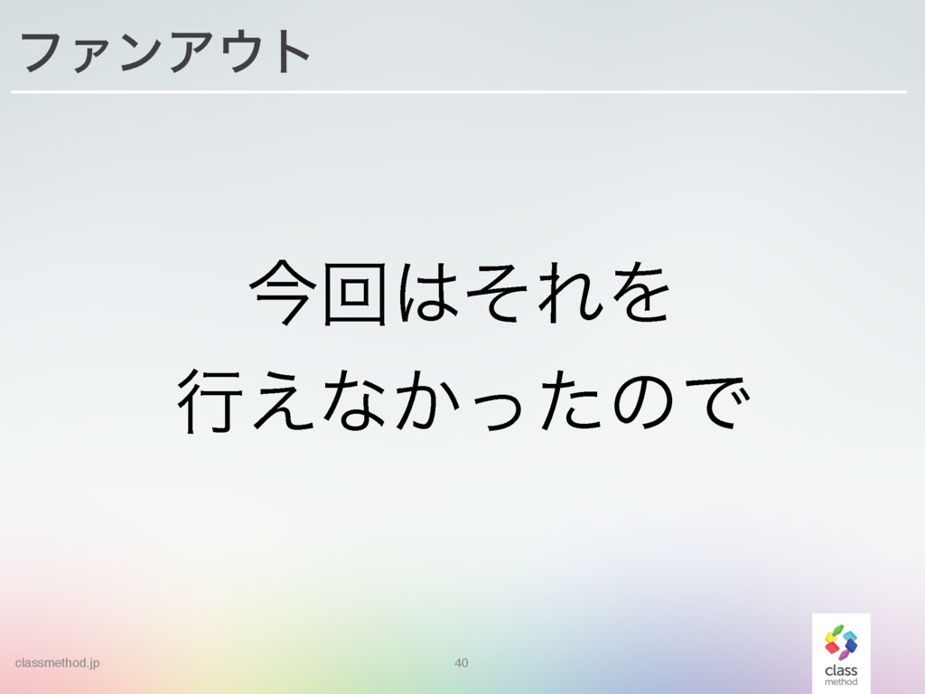 classmethod.jp ϑΝϯΞτ 40 ࠓճͦΕΛ ߦ͑ͳ͔ͬͨͷͰ