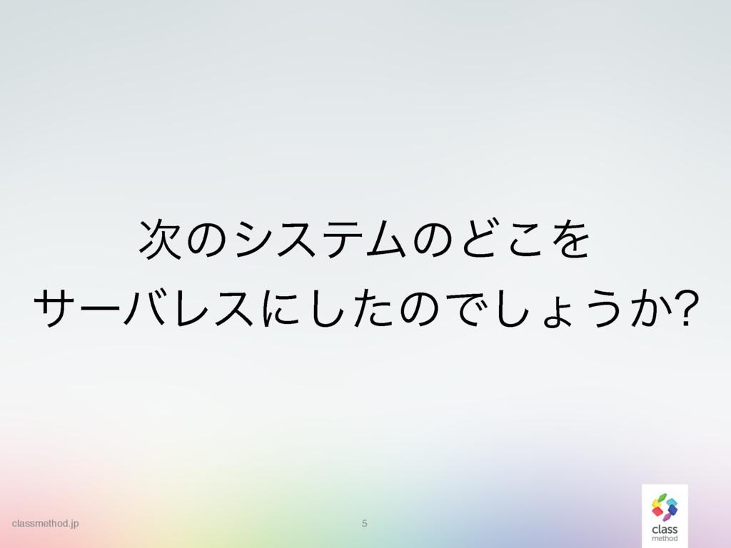 5 ͷγεςϜͷͲ͜Λ αʔόϨεʹͨ͠ͷͰ͠ΐ͏͔ classmethod.jp