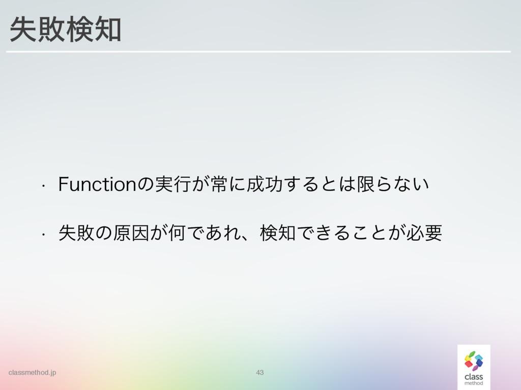 classmethod.jp ࣦഊݕ 43 w 'VODUJPOͷ࣮ߦ͕ৗʹޭ͢ΔͱݶΒ...