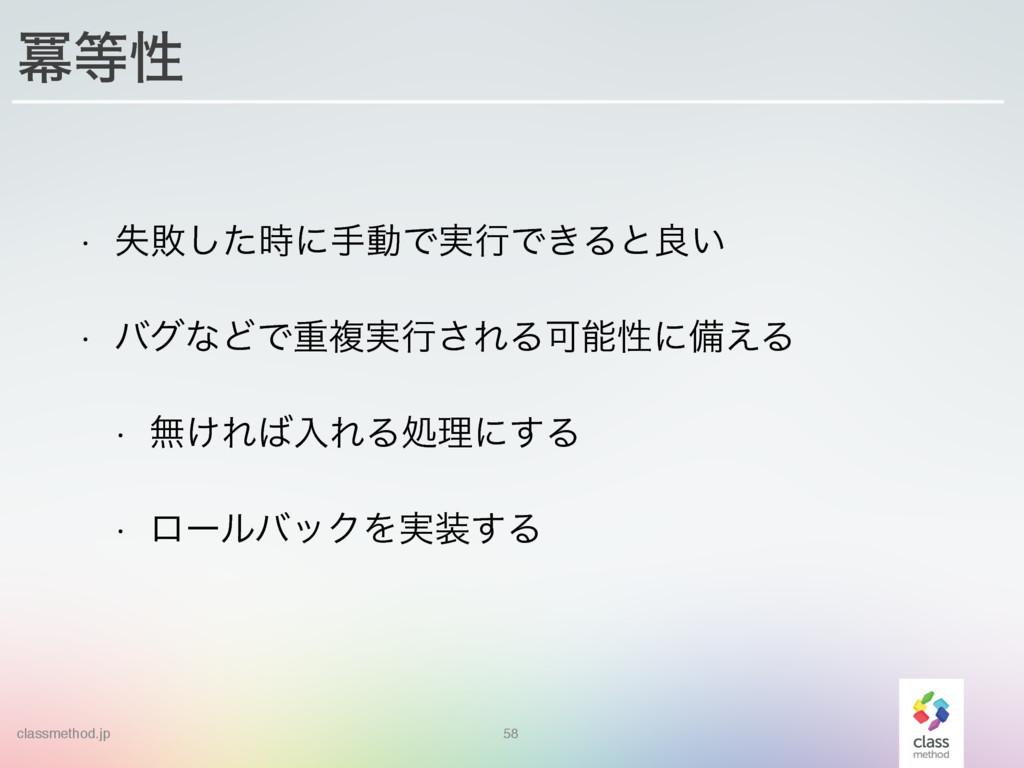 classmethod.jp 58 ႈੑ w ࣦഊͨ͠ʹखಈͰ࣮ߦͰ͖Δͱྑ͍ w όά...