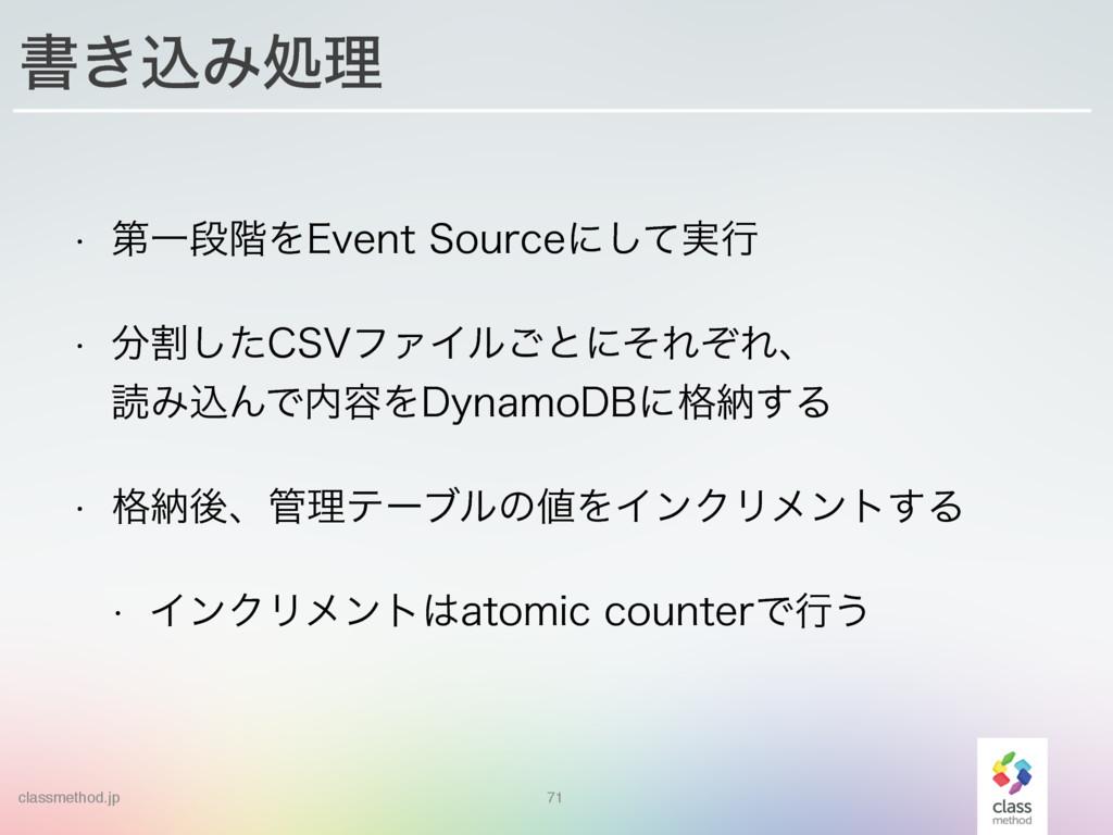 classmethod.jp 71 ॻ͖ࠐΈॲཧ w ୈҰஈ֊Λ&WFOU4PVSDFʹͯ͠...