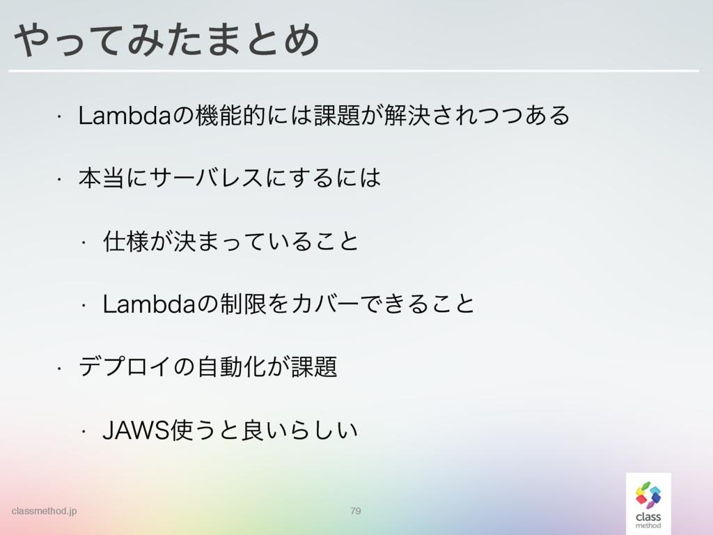 classmethod.jp 79 ͬͯΈͨ·ͱΊ w -BNCEBͷػతʹ՝͕ղܾ͞...