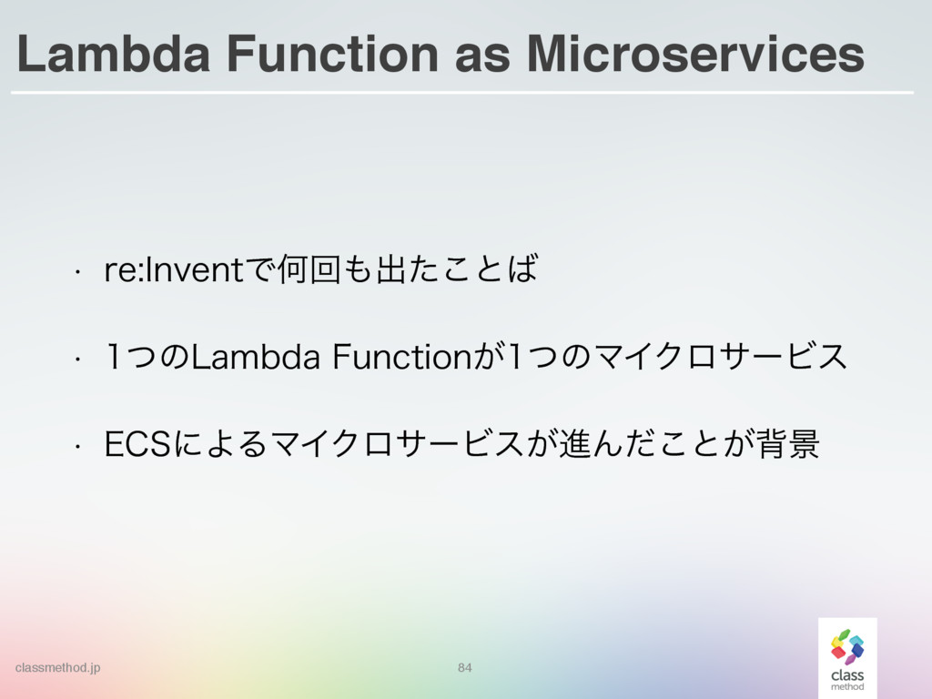 classmethod.jp 84 Lambda Function as Microservi...