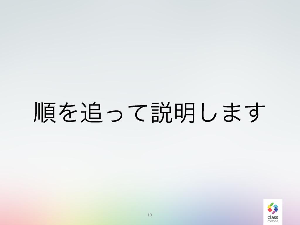 10 ॱΛͬͯઆ໌͠·͢