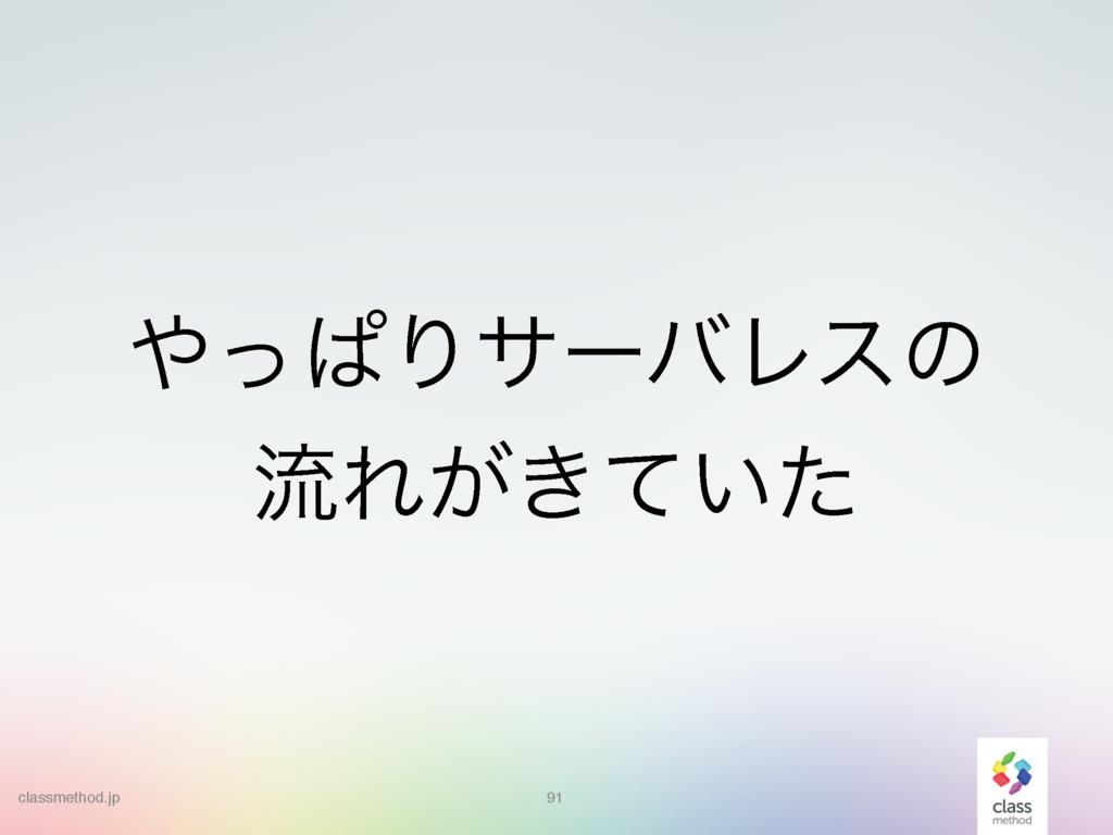 91 ͬͺΓαʔόϨεͷ ྲྀΕ͕͖͍ͯͨ classmethod.jp