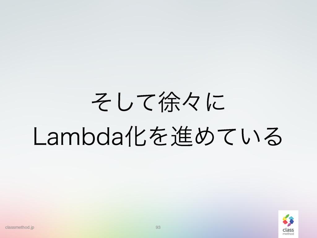 93 ͦͯ͠ঃʑʹ -BNCEBԽΛਐΊ͍ͯΔ classmethod.jp