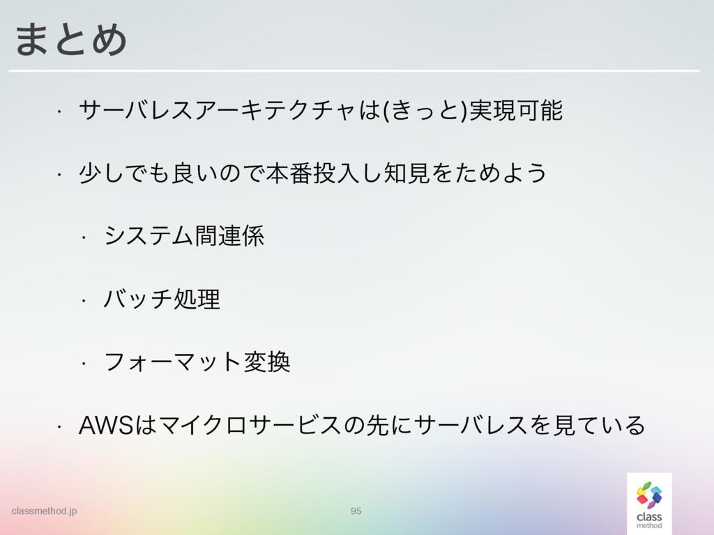 classmethod.jp 95 ·ͱΊ w αʔόϨεΞʔΩςΫνϟ ͖ͬͱ ࣮ݱՄ...