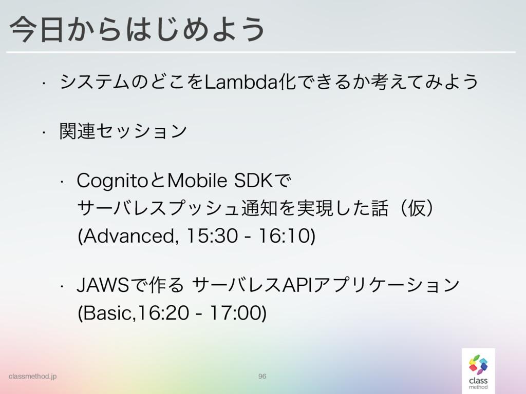 classmethod.jp 96 ࠓ͔Β͡ΊΑ͏ w γεςϜͷͲ͜Λ-BNCEBԽͰ͖...