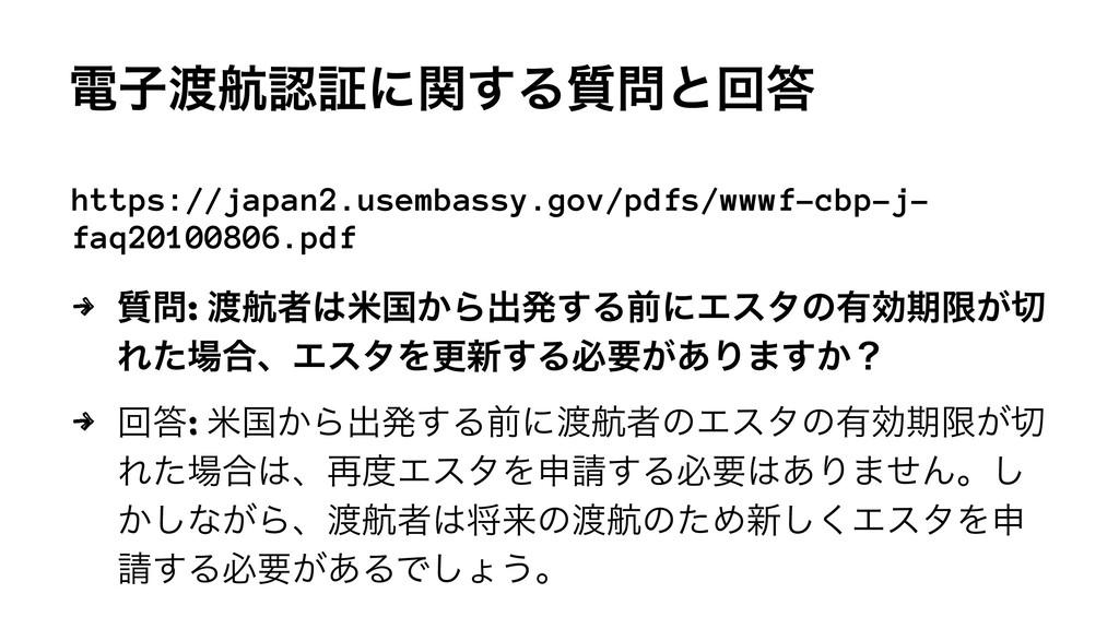 ిࢠߤূʹؔ͢Δ࣭ͱճ https://japan2.usembassy.gov/pd...