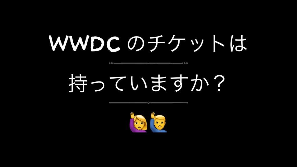 "WWDC ͷνέοτ ͍ͬͯ·͔͢ʁ !"""